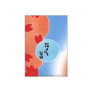 花よりもなほ 通常版 [DVD] dss