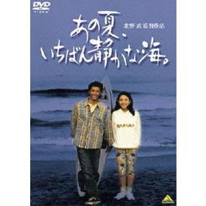 あの夏、いちばん静かな海。 [DVD]|dss