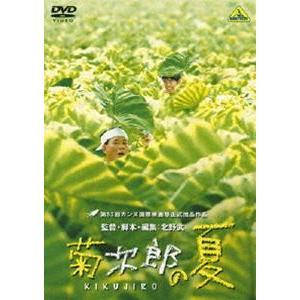 菊次郎の夏 [DVD]|dss