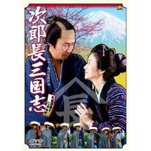次郎長三国志 [DVD] dss