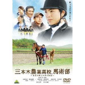 三本木農業高校、馬術部〜盲目の馬と少女の実話〜 [DVD]|dss