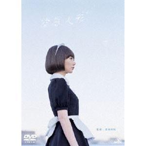 空気人形 通常版 [DVD] dss