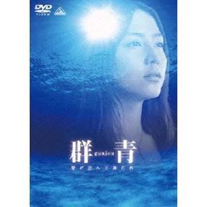 群青 愛が沈んだ海の色(通常版) [DVD] dss