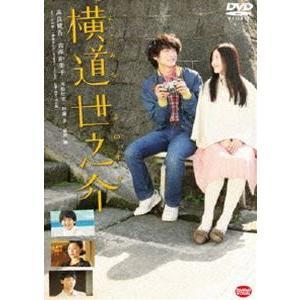 横道世之介 [DVD] dss