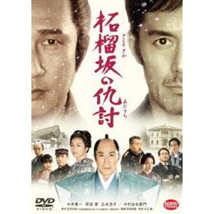 柘榴坂の仇討 通常版 [DVD]|dss