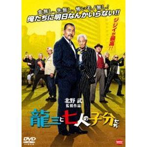 龍三と七人の子分たち [DVD]|dss