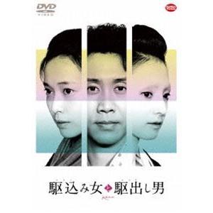 駆込み女と駆出し男 [DVD]|dss