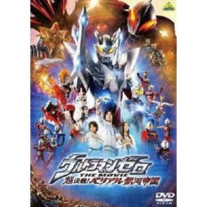 ウルトラマンゼロ THE MOVIE 超決戦!べリアル銀河帝国 [DVD]|dss