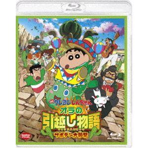映画 クレヨンしんちゃん オラの引越し物語 サボテン大襲撃 [Blu-ray]|dss