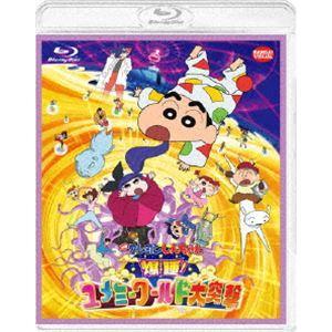 映画 クレヨンしんちゃん 爆睡!ユメミーワールド大突撃 [Blu-ray]|dss