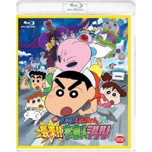 映画 クレヨンしんちゃん 襲来!!宇宙人シリリ [Blu-ray]|dss