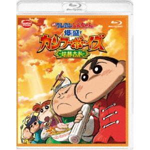 映画 クレヨンしんちゃん 爆盛!カンフーボーイズ〜拉麺大乱〜 [Blu-ray]|dss