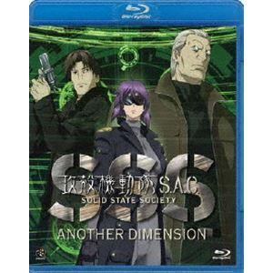 攻殻機動隊 S.A.C. SOLID STATE SOCIETY-ANOTHER DIMENSION- [Blu-ray] dss