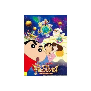 映画 クレヨンしんちゃん 嵐を呼ぶ!オラと宇宙のプリンセス 通常版 [Blu-ray]|dss