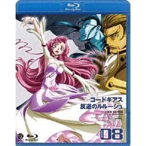 コードギアス 反逆のルルーシュ volume08 [Blu-ray] dss