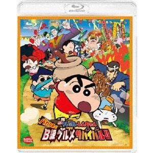 映画 クレヨンしんちゃん バカうまっ!B級グルメサバイバル!! [Blu-ray]|dss