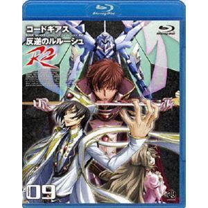 コードギアス 反逆のルルーシュ R2 volume09 [Blu-ray] dss