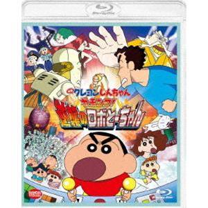 映画 クレヨンしんちゃん ガチンコ!逆襲のロボとーちゃん [Blu-ray]|dss