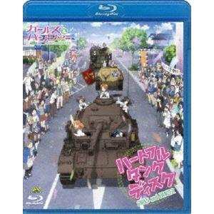 ガールズ&パンツァー 〜ハートフル・タンク・ディスク〜 [Blu-ray] dss