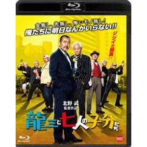 龍三と七人の子分たち [Blu-ray]|dss