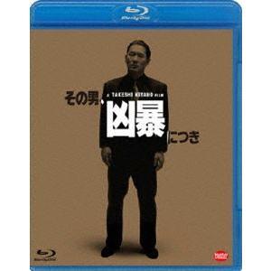 その男、凶暴につき [Blu-ray] dss
