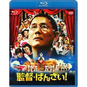 監督・ばんざい! [Blu-ray]|dss