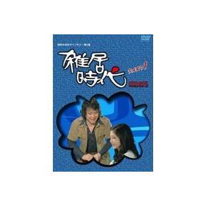 昭和の名作ライブラリー 第1集 石立鉄男 生誕70周年 雑居時代 デジタルリマスター版 DVD-BOX PART I [DVD] dss