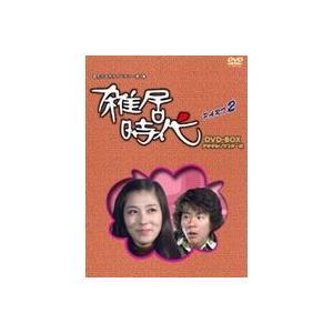 昭和の名作ライブラリー 第1集 石立鉄男 生誕70周年 雑居時代 デジタルリマスター版 DVD-BOX PART II [DVD] dss