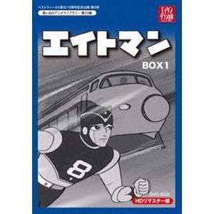 ベストフィールド創立10周年記念企画第6弾 想い出のアニメライブラリー 第33集 エイトマン HDリマスター DVD-BOX BOX1 [DVD]|dss