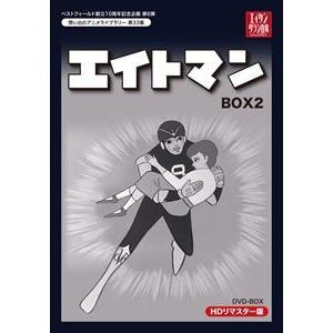 ベストフィールド創立10周年記念企画第6弾 想い出のアニメライブラリー 第33集 エイトマン HDリマスター DVD-BOX BOX2 [DVD]|dss