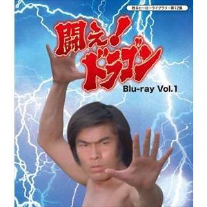 甦るヒーローライブラリー 第12集 闘え!ドラゴン Blu-ray Vol.1 [Blu-ray]|dss