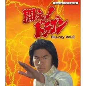 甦るヒーローライブラリー 第12集 闘え!ドラゴン Blu-ray Vol.2 [Blu-ray]|dss
