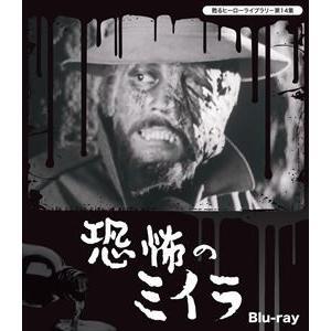 甦るヒーローライブラリー 第14集 恐怖のミイラ Blu-ray [Blu-ray]|dss