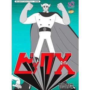 想い出のアニメライブラリー 第48集 ビッグX HDリマスター DVD-BOX [DVD]|dss