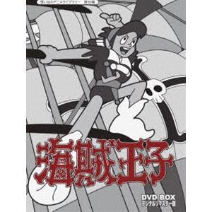 想い出のアニメライブラリー 第50集 海賊王子 DVD-BOX デジタルリマスター版 [DVD]|dss