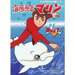 想い出のアニメライブラリー 第53集 海底少年マリン HDリマスター DVD-BOX BOX1 [DVD]|dss