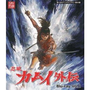 想い出のアニメライブラリー 第56集 忍風カムイ外伝 Blu-ray Vol.1 [Blu-ray]|dss
