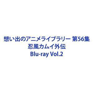 想い出のアニメライブラリー 第56集 忍風カムイ外伝 Blu-ray Vol.2 [Blu-ray]|dss