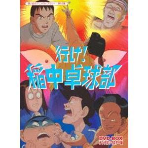 放送開始20周年記念企画 想い出のアニメライブラリー 第57集 行け!稲中卓球部 DVD-BOX デジタルリマスター版 [DVD]|dss
