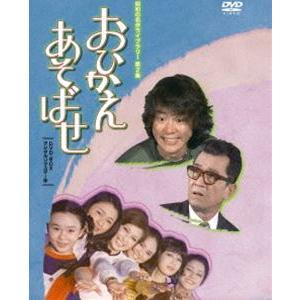 石立鉄男生誕70周年記念企画第2弾 昭和の名作ライブラリー 第2集 おひかえあそばせ DVD-BOX デジタルリマスター版 [DVD] dss