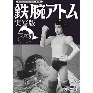 甦るヒーローライブラリー 第20集 鉄腕アトム 実写版 DVD-BOX HDリマスター版 BOX1 [DVD]|dss