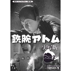 甦るヒーローライブラリー 第20集 鉄腕アトム 実写版 DVD-BOX HDリマスター版 BOX2 [DVD]|dss