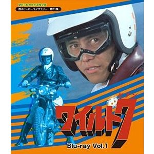 望月三起也先生追悼企画 甦るヒーローライブラリー 第21集 ワイルド7 Blu-ray Vol.1 [Blu-ray]|dss