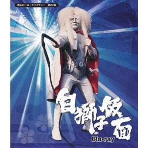 甦るヒーローライブラリー 第23集 白獅子仮面 Blu-ray [Blu-ray]|dss