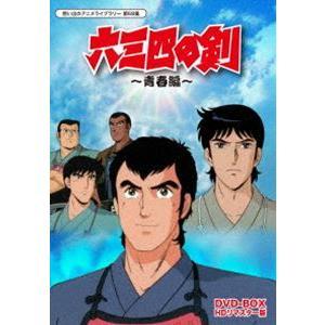 想い出のアニメライブラリー 第68集 六三四の剣 青春編 DVD-BOX HDリマスター版 [DVD]|dss