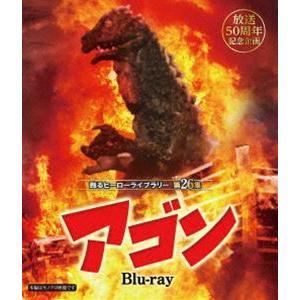 放送50周年記念企画 甦るヒーローライブラリー 第26集 アゴン Blu-ray [Blu-ray]|dss