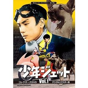 甦るヒーローライブラリー 第27集 少年ジェット コレクターズDVD Vol.1<デジタルリマスター版> [DVD]|dss