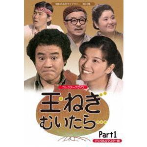 昭和の名作ライブラリー 第31集 玉ねぎむいたら… コレクターズDVD Part1<デジタルリマスター版> [DVD]|dss