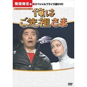 昭和の名作ライブラリー 第9集 俺はご先祖さま デジタルリマスター版 スペシャルプライス版DVD<期間限定> [DVD]|dss