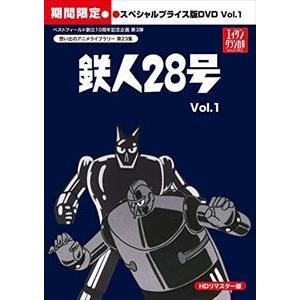 想い出のアニメライブラリー 第23集 鉄人28号 HDリマスター スペシャルプライス版DVD vol.1<期間限定> [DVD]|dss
